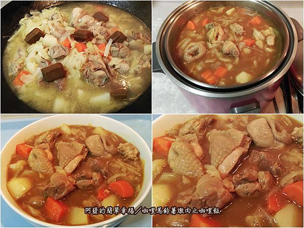 八道暖心窩家常料理食譜03-咖哩馬鈴薯燉肉之咖哩飯
