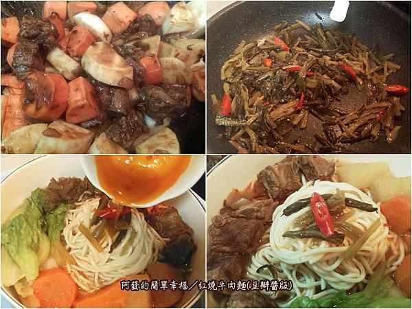 八道暖心窩家常料理食譜04-紅燒牛肉麵(豆瓣醬版)