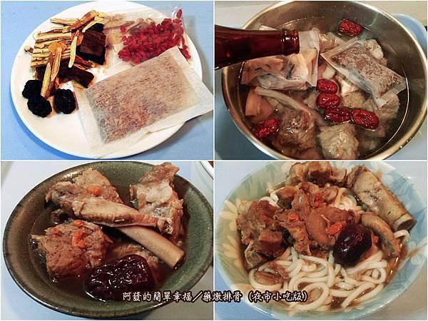 八道暖心窩家常料理食譜06-藥燉排骨(夜市小吃版)