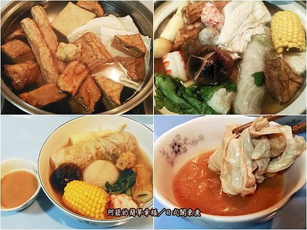 八道暖心窩家常料理食譜07-日式關東煮2