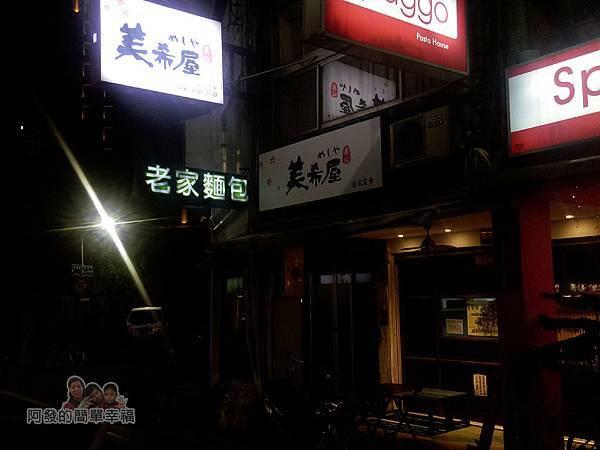 美希屋01-吳興街店門口-外帶區