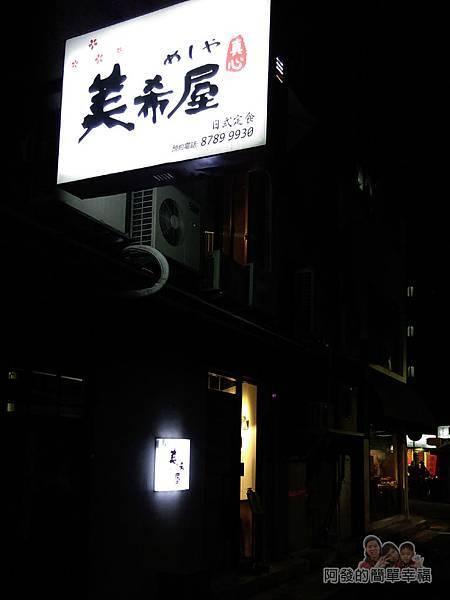 美希屋02-莊敬路店門口內用