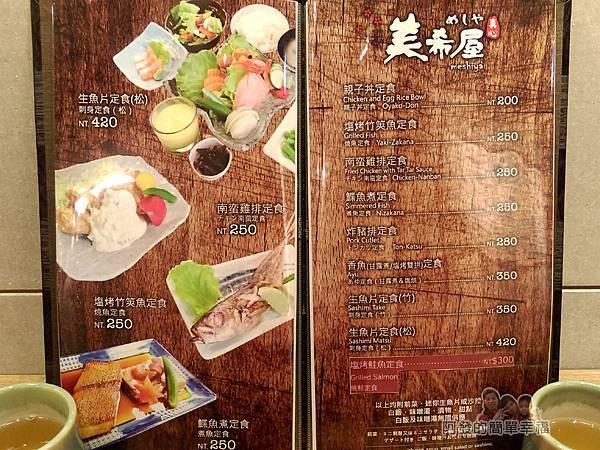 美希屋09-菜單