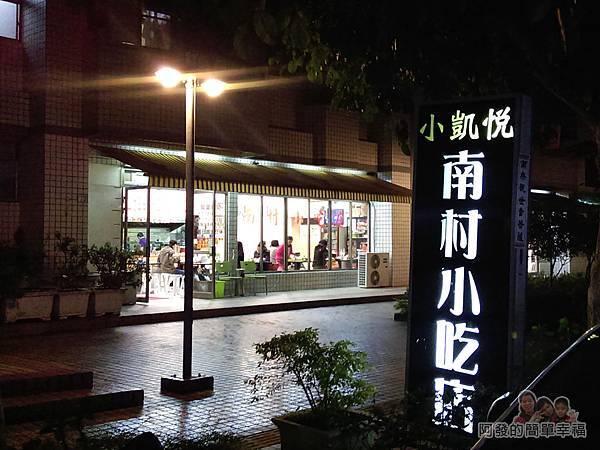 美希屋03-小凱悅南村小吃店斜對面