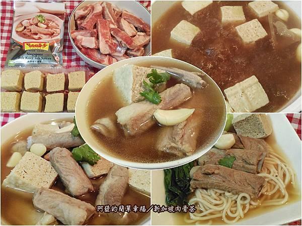 新加坡肉骨茶all