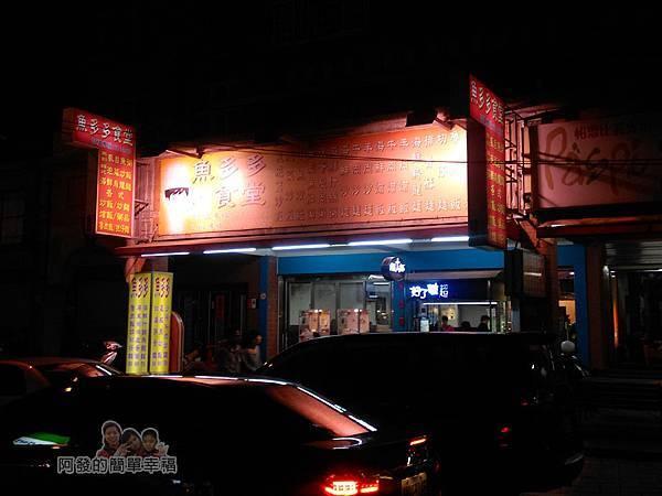 魚多多食堂01-店外觀