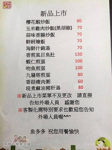 魚多多食堂06-新品上市