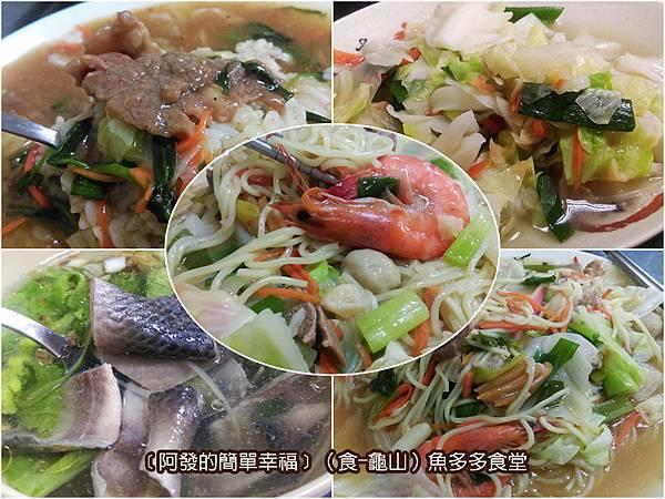 龜山-食-03-魚多多食堂