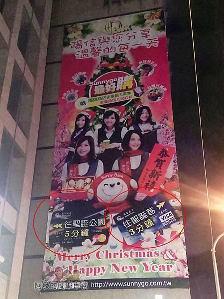 吉慶里聖誕巷01-石牌國小斜對面的陽信銀行