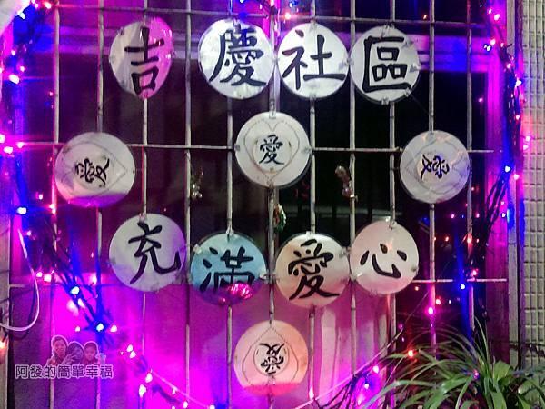 吉慶里聖誕巷25-果真是圖片上所說的充滿愛心