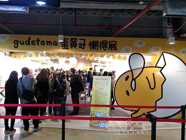蛋黃哥懶得展05-7樓東側特展廳入口