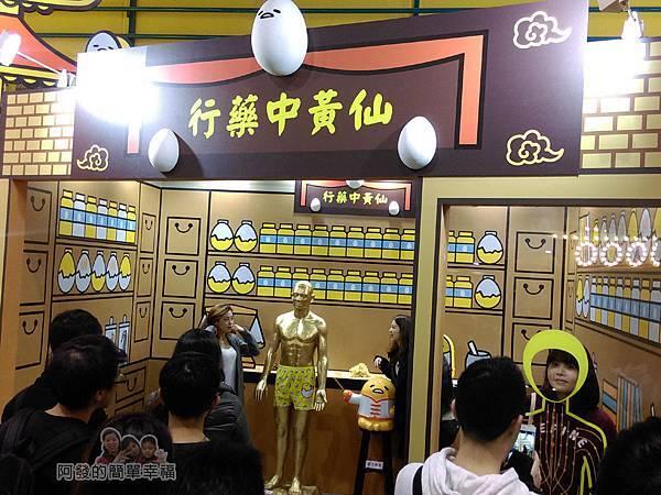 蛋黃哥懶得展22-蛋黃哥遊台灣-蛋黃街-仙黃中藥行