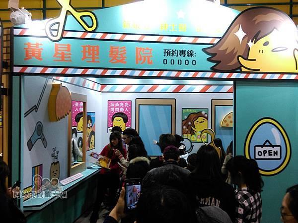 蛋黃哥懶得展23-蛋黃哥遊台灣-蛋黃街-黃星理髮院