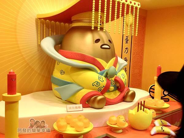 蛋黃哥懶得展29-蛋黃哥遊台灣-蛋黃大帝