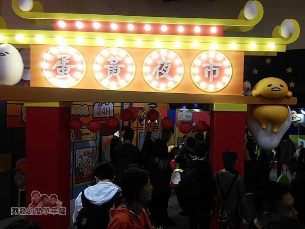 蛋黃哥懶得展35-蛋黃哥遊台灣-蛋黃夜市入口