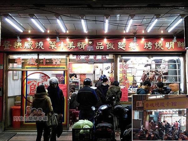 香城燒臘小館01-店人潮