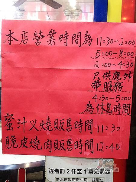 香城燒臘小館07-營業時間
