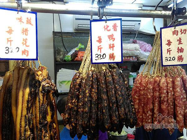 香城燒臘小館09-臘肉類