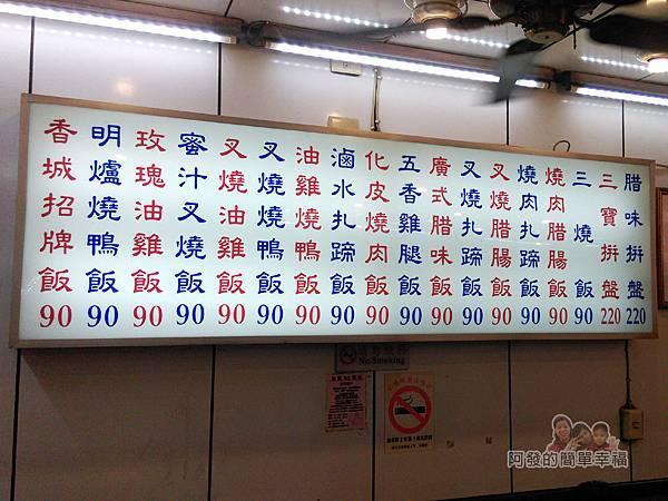 香城燒臘小館10-牆上價目表