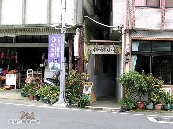 苗栗獅潭彩繪12-獅潭鄉文化會館斜對面有個神秘小徑