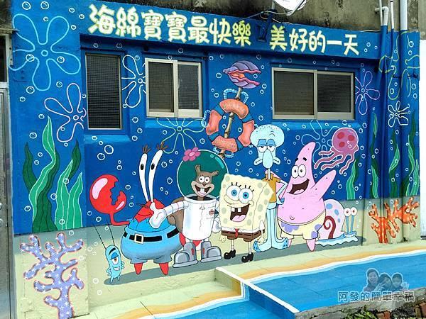 苗栗獅潭彩繪24-神秘小徑另一側入口牆上彩繪-海綿寶寶