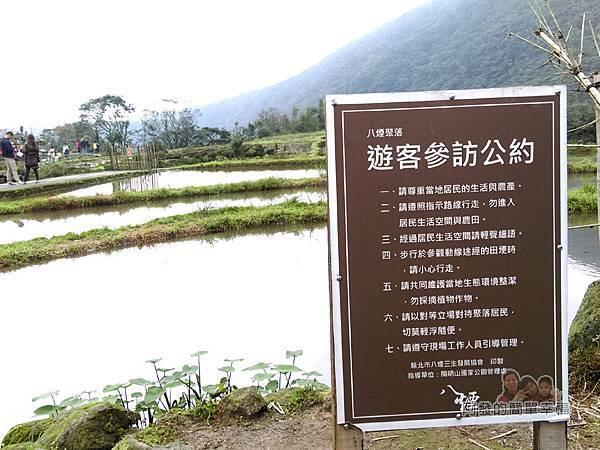 八煙聚落18-遊客參'訪公約