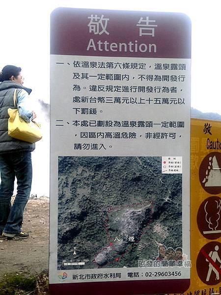 八煙聚落39-警告-禁止開發注意高溫