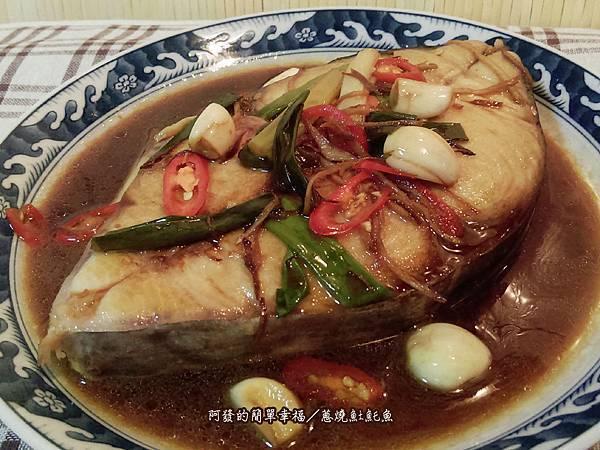 蔥燒土魠魚all