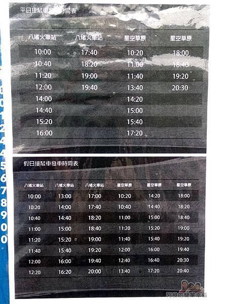 擁恆文創園區07-接駁車時刻表