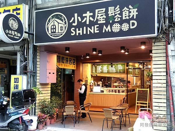 板橋小木屋鬆餅01-店外觀