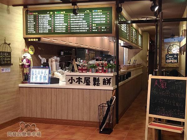 板橋小木屋鬆餅02-店門口