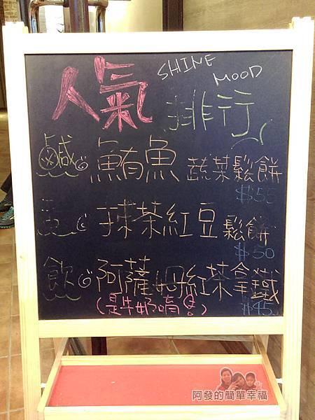 板橋小木屋鬆餅04-店內人氣排行