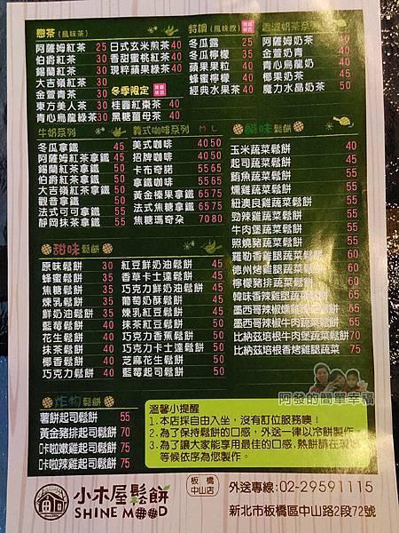 板橋小木屋鬆餅12-菜單