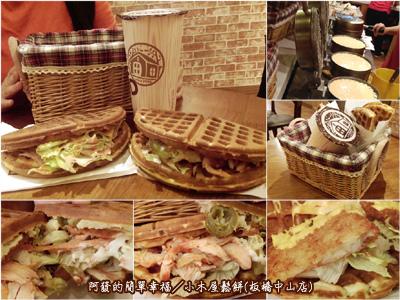新北市板橋美食列表-早餐24-小木屋鬆餅(板橋中山店)