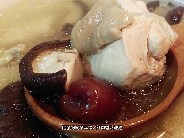 紅棗香菇雞湯all