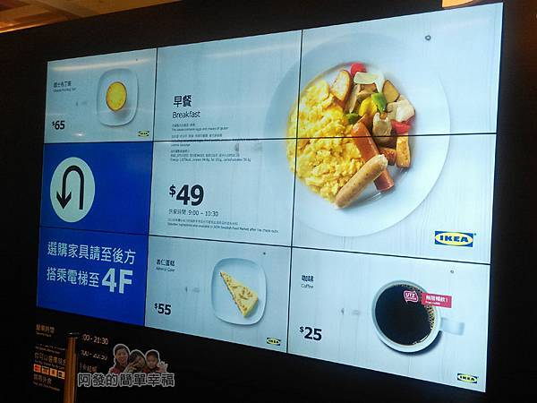 IKEA(早餐)03-餐廳入口前的螢幕廣告牆