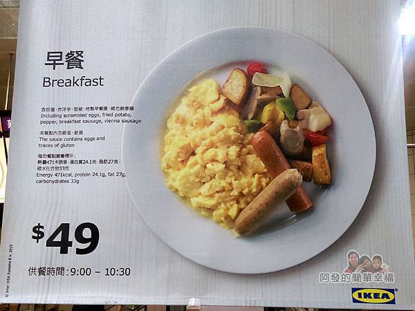 IKEA(早餐)10-主餐區的早餐改成只有一種選擇