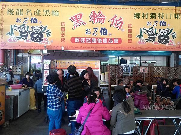 後龍-黑輪伯03-攤前排隊點餐