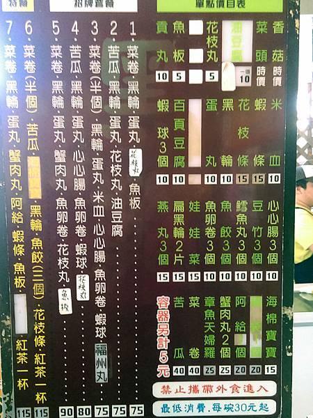 後龍-黑輪伯07-價目表