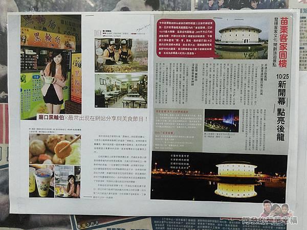 後龍-黑輪伯09-媒體報導
