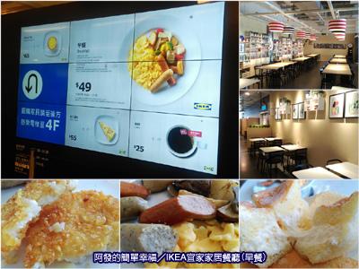 新莊美食列表-早餐01-IKEA-II