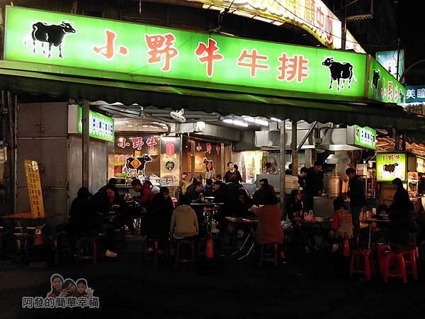 樂華夜市-小野牛牛排01-店外觀