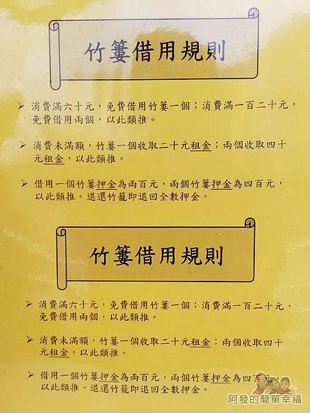 清水地熱16-農特產展售販賣區-竹簍借用規則