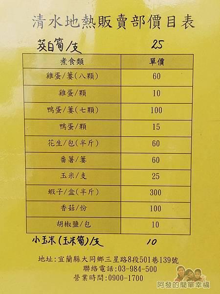 清水地熱17-農特產展售販賣區-食材價目表