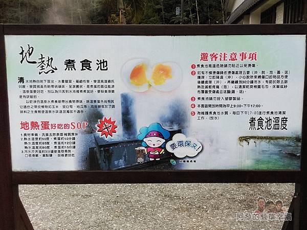 清水地熱19-地熱煮食池注意事項