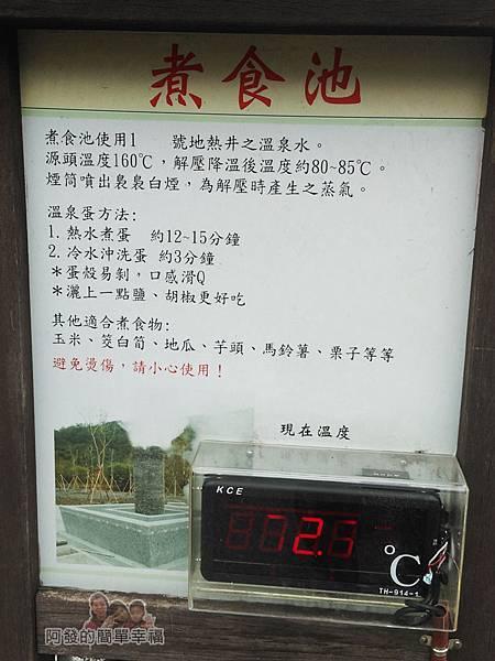 清水地熱23-煮食池說明
