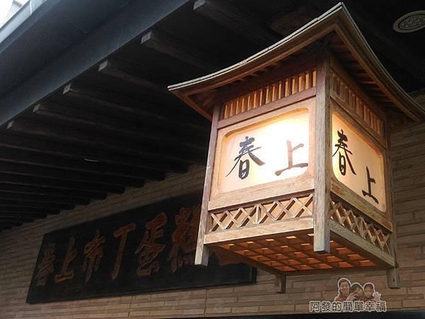 竹北-春上布丁蛋糕04-屋簷下的燈飾