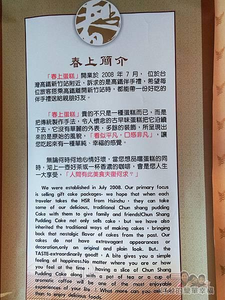 竹北-春上布丁蛋糕06-店家簡介