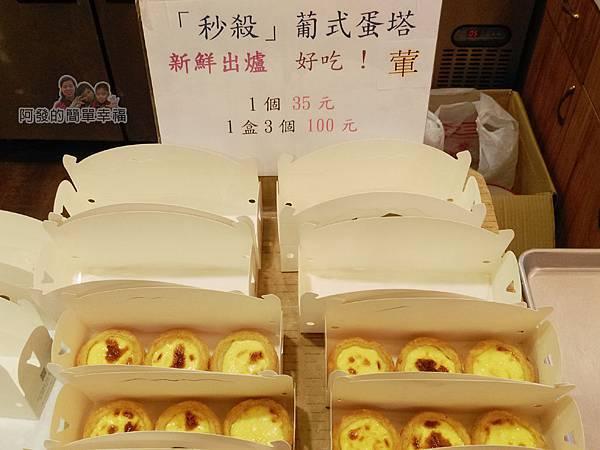 竹北-春上布丁蛋糕14-葡式蛋塔