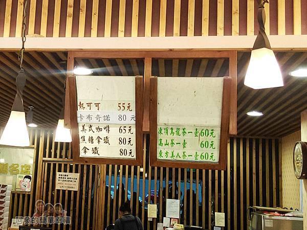 竹北-春上布丁蛋糕16-飲品價目表
